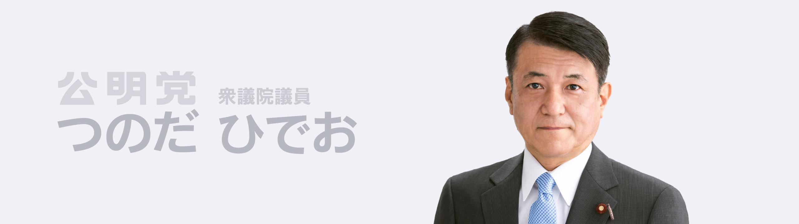 つのだひでお(角田 秀穂)|前衆議院議員|公明党