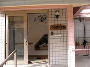 制度の壁を乗り越えた先に広がる地平〜富山型デイサービスの現場で〜