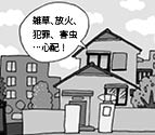 空き家web